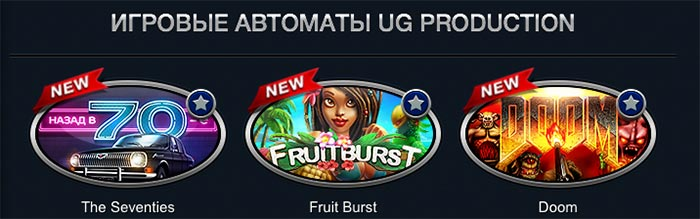 игры-автоматы ug production